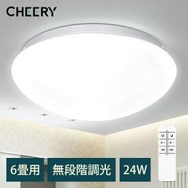 【24W 無段階調光】 LEDシーリングライト 6畳24W 無段階調光 おしゃれ リモコン付き リビング ダイニング 寝室 照明 照明器具 インテリア照明 省エネ取り付け簡単