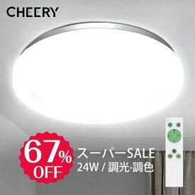 【スーパーSALE限定!67%OFF】LEDシーリングライト 24W 調光調色 薄タイプ リモコン付き 常夜灯 タイマー設定 明るさメモリ機能 LEDライト 6畳シーリング