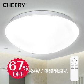 【スーパーSALE限定!67%OFF】LEDシーリングライト 6畳24W 調光 おしゃれ リモコン付き リビング ダイニング 寝室 照明 照明器具 インテリア照明 省エネ取り付け簡単