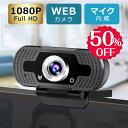 【7月セール★50%OFF】【Web会議・オンライン授業】 ウェブカメラ 在庫あり マイク 1080p フルHD webカメラ 110°広角…