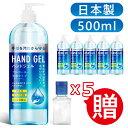 【日本製】 アルコール消毒 5本 ハンドジェル アルコール除菌 500ml 大容量 アルコールハンドジェル アルコールジェル…