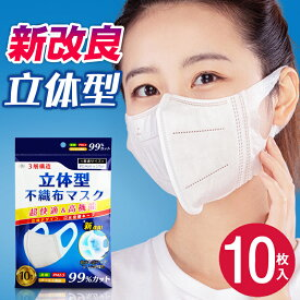 【在庫あり】 マスク 10枚 3層構造 使い捨てマスク 箱 mask ますく フェイスマスク ウイルス飛沫対策 PM2.5対応 ふつうサイズ 不織布マスク 99%カット 花粉症対策 風邪予防 大人 防護 防塵 10枚入 男女兼用 ホワイト【送料無料】