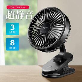 【3段階&8時間持続】 扇風機 クリップ 卓上扇風機 8時間持続 3段階 静音 USB 扇風機 dc 強風 小型 ハンディ 扇風機 卓上 充電式 ベビーカー デスククーラー ミニ扇風機 おしゃれ 熱中症対策 ミニファン 手持ち