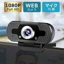 【Web会議・オンライン授業】 ウェブカメラ 在庫あり マイク 1080p フルHD webカメラ 110°広角 USB給電 即挿即用式 …