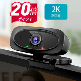 【P20倍♪マラソン限定】【2K超高画質 OV4689 センサー】【楽天1位】 ウェブカメラ マイク 2K超高画質 webカメラ 110°広角 USB給電 即挿即用式 パソコン ノートパソコン用 会議用 PCカメラ マイク 高画質 180°調整可能 オンライン会議用 生放送 Skype対応 Zoom対応