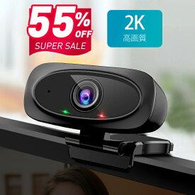 【55%OFF♪スーパーSALE限定】【2K超高画質 OV4689 センサー】【楽天1位】 ウェブカメラ マイク 2K超高画質 webカメラ 110°広角 USB給電 即挿即用式 パソコン ノートパソコン用 会議用 PCカメラ マイク 高画質 180°調整可能 オンライン会議用 生放送 Skype対応 Zoom対応
