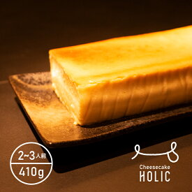 ポイント10倍!チーズケーキ【クリームチーズケーキ 約17cm、410g】お菓子 洋菓子 おやつ ケーキ スイーツ Cheesecake HOLIC