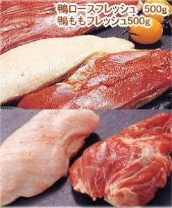 鴨肉フレッシュハーフセット(鴨肉 生) ロースフレッシュ500g、ももフレッシュ500g【冷蔵】 鴨肉:国産:青森県産
