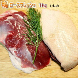 鴨ロースフレッシュ(むね肉)1kg(2〜5枚)冷蔵ステーキカット 青森育ちのフランス産バルバリー種(鴨肉 生)国産:青森県産 鴨鍋 鴨なべ 焼肉に