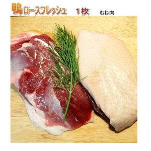 New!鴨のオスロースフレッシュ一枚(約400g〜500g)大き目ステーキカット(鴨肉 生)冷蔵 ブロック国産 青森県産 バルバリー種