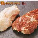 鴨もも正肉(骨なし)フレッシュ1kg (冷蔵) 真空パックブロック(鴨肉 生)(2枚〜5枚)鴨肉:国産:青森県産※冷凍品…