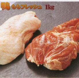 鴨もも正肉(骨なし)フレッシュ1kg (冷蔵) 真空パックブロック(鴨肉 生)(2枚〜5枚)鴨肉:国産:青森県産