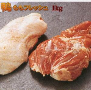 鴨もも正肉(骨なし)フレッシュ1kg 真空パック(冷蔵)(鴨肉 生)(2枚〜5枚)鴨肉:国産:青森県産【RCP】