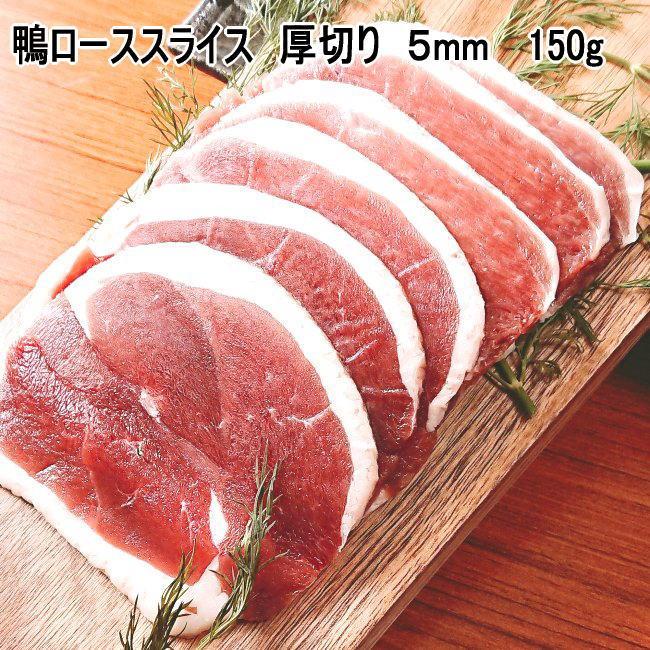 鴨のローススライス 厚切り 5mm 150g 冷凍 【国内産 青森県産 バルバリー種】【RCP】