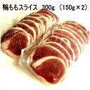 鴨ももスライス150g×2 冷凍青森県産 鴨なべ 焼肉に