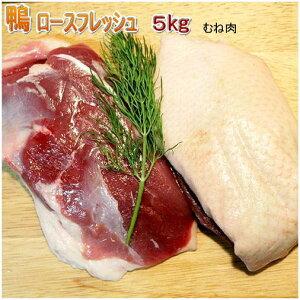 鴨ロースフレッシュ(むね肉)5kg(14〜20枚)業務用 冷蔵ステーキカット 青森育ちのフランス産バルバリー種(鴨肉 生)国産:青森県産鴨鍋 鴨肉 焼肉