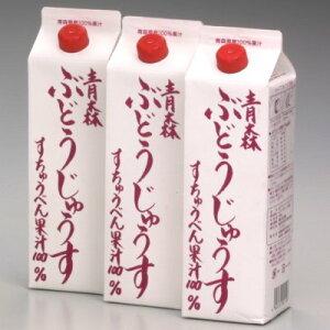 青森の美味しいスチューベンジュース(ぶどうジュース 100%ストレート)1L×3本箱入りお中元/ギフト/贈り物/母の日/父の日/敬老の日/カード、熨斗(のし)可【RCP】
