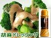 「 요리사 구와 하 라 」의 참 깨 드레싱 390ml