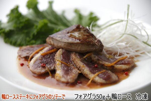 鴨ロースとフォアグラのロッシーニ風セット 「フォアグラ50g+鴨のロース(むね肉)1枚」冷凍 【RCP】