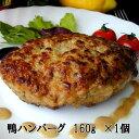 鴨ハンバーグ1個 160g 1個国産鴨肉:青森県産 鴨肉100% おうちごはん