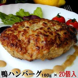 【送料込み】鴨ハンバーグ 20個セット鴨肉100% 国産鴨肉:青森県産 ギフト/贈り物/母の日/父の日/敬老の日/カード、熨斗(のし)可 送料無料 【RCP】