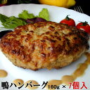 【送料込】鴨ハンバーグ160g×7個 カモハンバーグのギフトセット国産:青森県産 ギフト/贈り物/母の日/父の日/敬老…