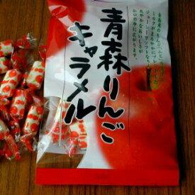 おいし〜い青森りんごキャラメル(約20個入り)×10袋【RCP】