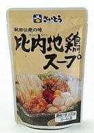 比内地鶏スープ濃縮7倍200g(3〜4人前)【RCP】