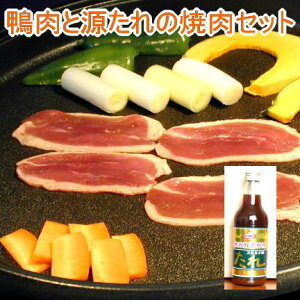 NEW! 厚切り鴨ロースと源たれの焼肉セット2〜3人前鴨肉:国産:青森県産 2~3人用