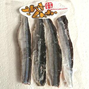 さんま(秋刀魚)のスモーク 冷凍サンマ燻製(くんせい) 4枚入り【RCP】
