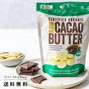 【300g×1袋】シェフズチョイス オーガニックローカカオバター ペルー産クリオロ種 有機JAS ココアバター RAW製法 非…