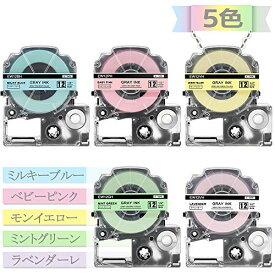 ガーリー テープ 互換 テプラ カートリッジ 12mm キングジム pro ソフト グレー文字 ベビーピンク ミルキーブルー ミントグリーン ラ