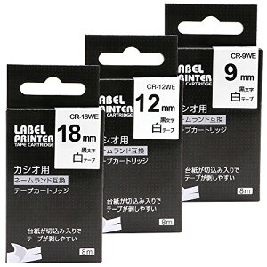 Airmall ネームランドテープ 9mm 12mm 18mm ラベルライター テープ カートリッジXR-9WE XR-12WE XR-18WE互換品 各1個 白 3本パック