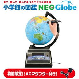 小学館の図鑑NEOGlobe 初回限定ACアダプター付 しょうがくかんのずかんネオグローブ プレゼントにも最適!