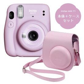 (カメラケースセット)富士フィルム(フジフィルム)チェキ11パープル+カメラケース付き instax mini11 LILAC PURPLE