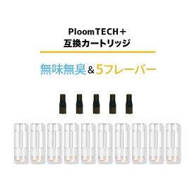 プルームテックプラス カートリッジ プルームテックプラス 互換カートリッジ 日本製プルームテック plus 互換 無味無臭 メンソール 10本セット ploom tech plus 電子タバコ タール ニコチン0 プルームテックプラス リキッド + ploom tech+ ploom tech plus