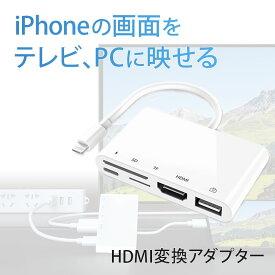 iphone テレビ 接続 ケーブル iphone hdmi 変換アダプタ iphone hdmi 変換ケーブル iphone ミラーリング ipad hdmi 変換ケーブル ライトニング hdmi 変換 lightning hdmi 変換 アダプタ iphone hdmi 変換アダプタ TF SD