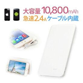モバイルバッテリー 大容量 モバイルバッテリー iphone モバイルバッテリー 軽量 モバイルバッテリー ケーブル内蔵 モバイルバッテリー PSE type-c 10000mAh かわいい シンプル 薄型 2.4A 急速充電 タイプc Android スマホスタンド 2台同時充電 レビューで type-c おまけ付き