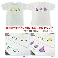 【ChemiStyle】紫外線で色が発色する不思議なTシャツ大人子供キッズかわいいオリジナルTシャツ二枚以上購入で送料無料スイカピンクイエローお揃いコーデ