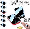【保証期間12ヶ月】2020最新モデル モバイルバッテリー 極小型 超軽量 大容量 10000mAh 薄型 PSE認証 スマホ充電器 LC…