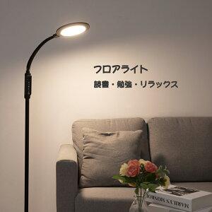 フロアライト LED対応 メモリ機能 5階段調光 4階段調色 高さ調節 北欧 テーブルランプ 省エネ 組立簡単 高輝度 おしゃれ タッチセンサー 60分タイマー搭載  仕事用 読書