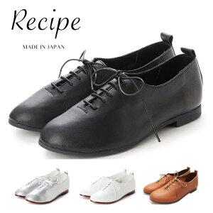 日本製 レースアップシューズ Recipe レシピ 靴 RP-201 本革 レザー ナチュラルシューズ レディース 歩きやすい 痛くない フラットシューズ ブラック 黒 ホワイト シルバー【送料無料】【あす楽
