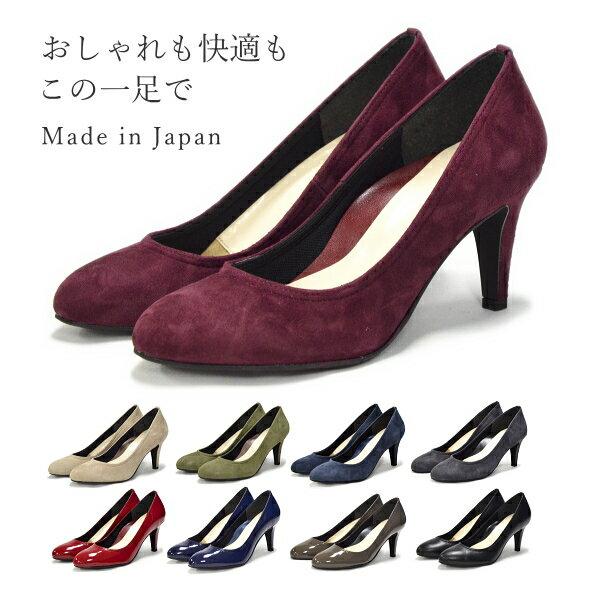 日本製 本革 アーモンドトゥパンプス S-1222 エナメル スエード 7.5cm ハイヒール ゆったり 幅広 ワイズ 3E レディース 靴 痛くない 美脚 通勤 歩きやすい 黒 ブラック 【あす楽対応】【返品送料無料】