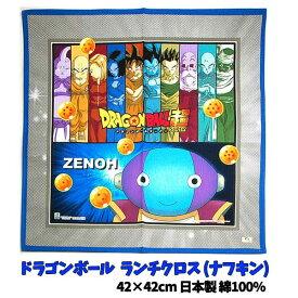 ランチクロス ドラゴンボール超 ナフキン キャラクター 給食袋 子供 戦闘力 ベジータ フリーザ 【m8125】