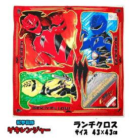 ランチクロス 獣拳戦隊 ゲキレンジャー ナフキン キャラクター 戦隊シリーズ 男の子 子供 キッズ【n6151】