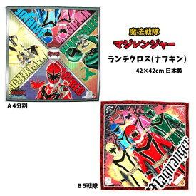 ランチクロス 魔法戦隊 マジレンジャー ナフキン キャラクター 戦隊シリーズ 【n6152】