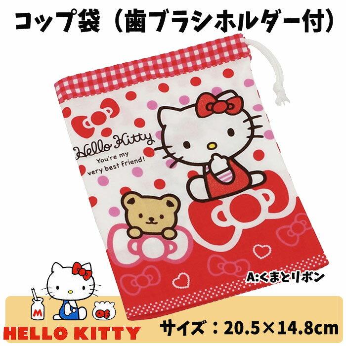 ハローキティ 巾着(コップ袋)サンリオ 【K2127】