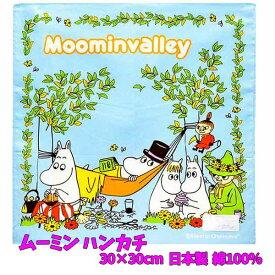 ハンカチ ムーミン Moomin 子供 キャラクター スナフキン リトルミィ 北欧 【M7118】