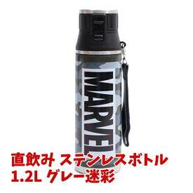 ステンレス ボトル 水筒 MARVEL マーベル ロゴ アメコミ 子供用 直飲み 水筒 1.2L 迷彩 グレー Marvel【wb1415】