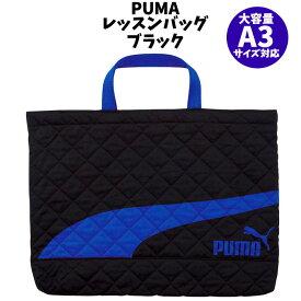 レッスンバック PUMA ブラック シンプル 大容量 A3サイズ対応 キルトバック 男の子 おしゃれ プーマ PM187BK 【ls0011】